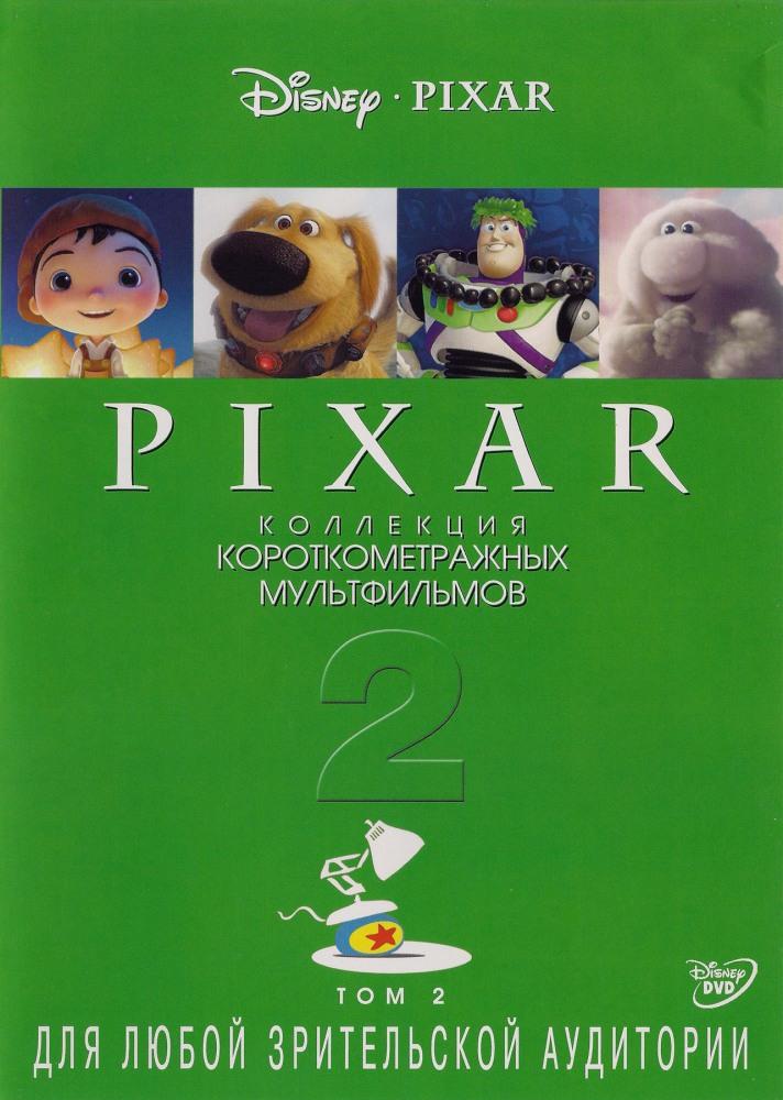 Pixar коллекция короткометражных фильмов том 2 здоровые дети