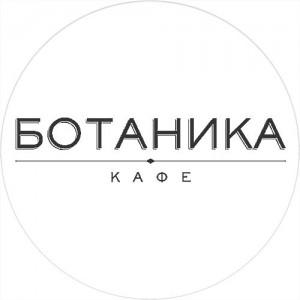 Кафе Ботаника